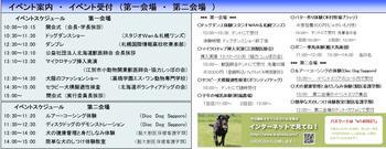 2014フェスティバル小冊子最終2-3.jpg