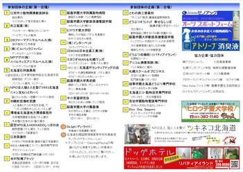 2014フェスティバル小冊子最終6-7.jpg