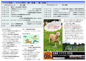 2016愛護フェス小冊子6-7ページ.jpg