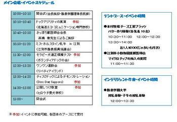 イベントスケジュール.jpg