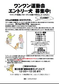 ワンワン運動会.jpg