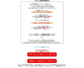 ワンワン運動会事前エントリー.jpg