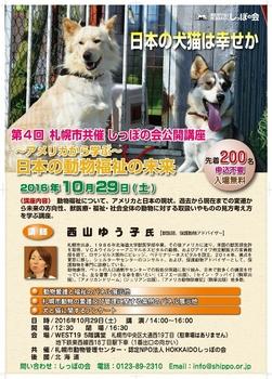 公開講座~アメリカから学ぶ~日本の動物福祉の未来.jpg