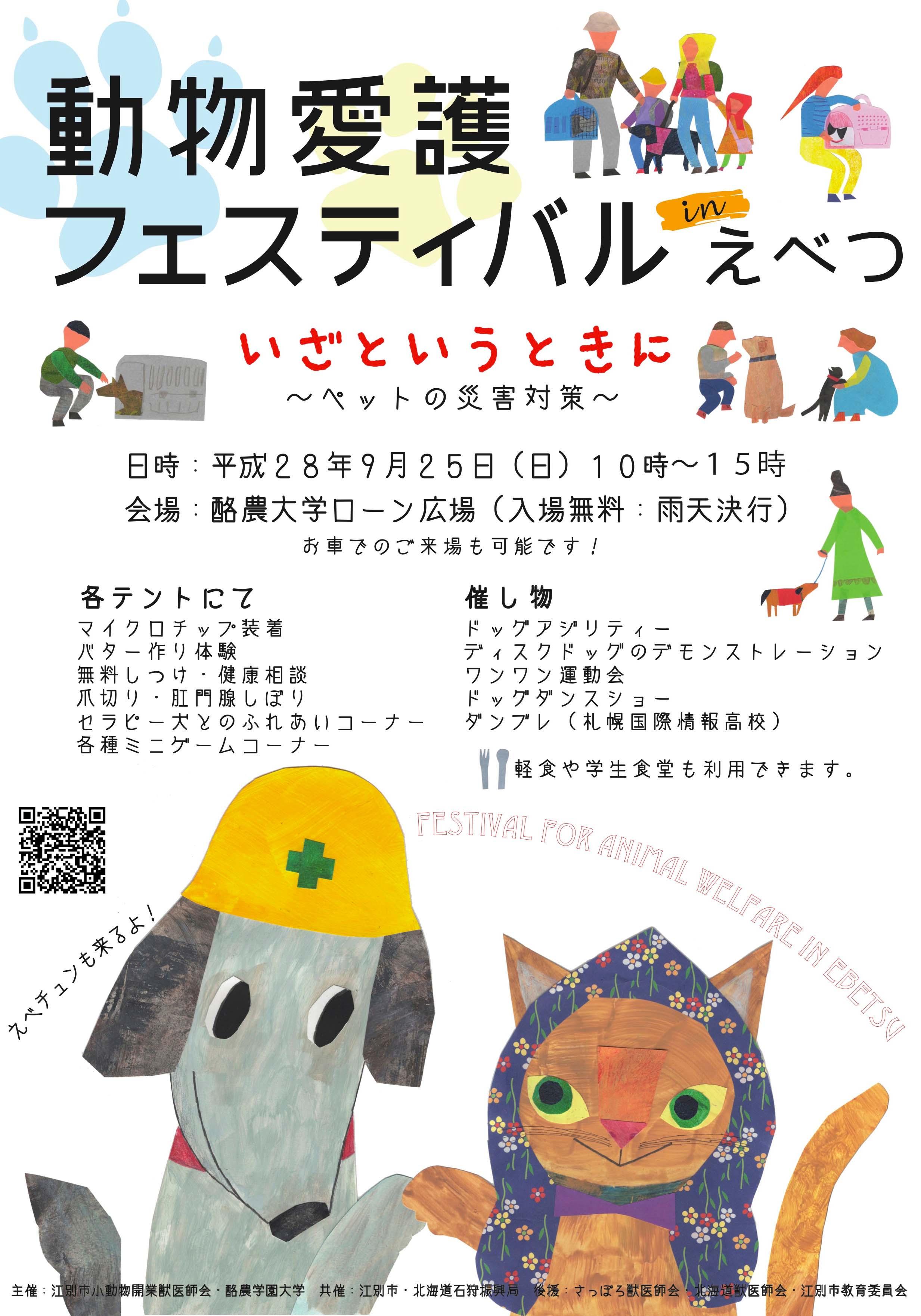 フェスティバルのポスター完成:動物愛護フェスティバルinえべつ:so-net