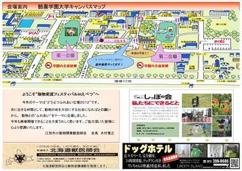 2012フェス小冊子2-3(0904).jpg