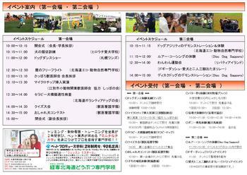 2012フェスティバル小冊子原稿4-5.jpg