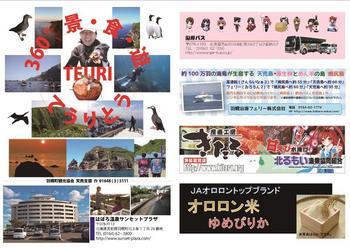 2015フェスティバル小冊子12-13.jpg