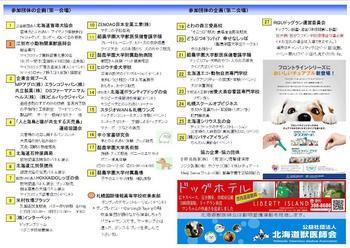 2016愛護フェス小冊子8-9ページ.jpg