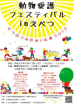 フェス2012ポスター.jpg